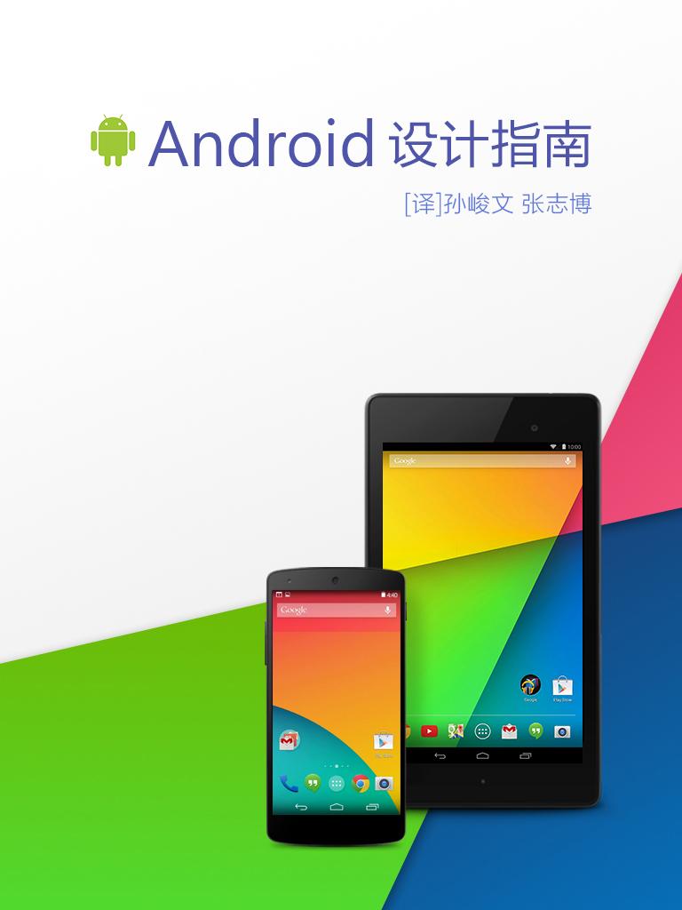 Android设计指南