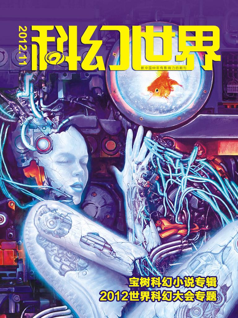 科幻世界·2012年11期
