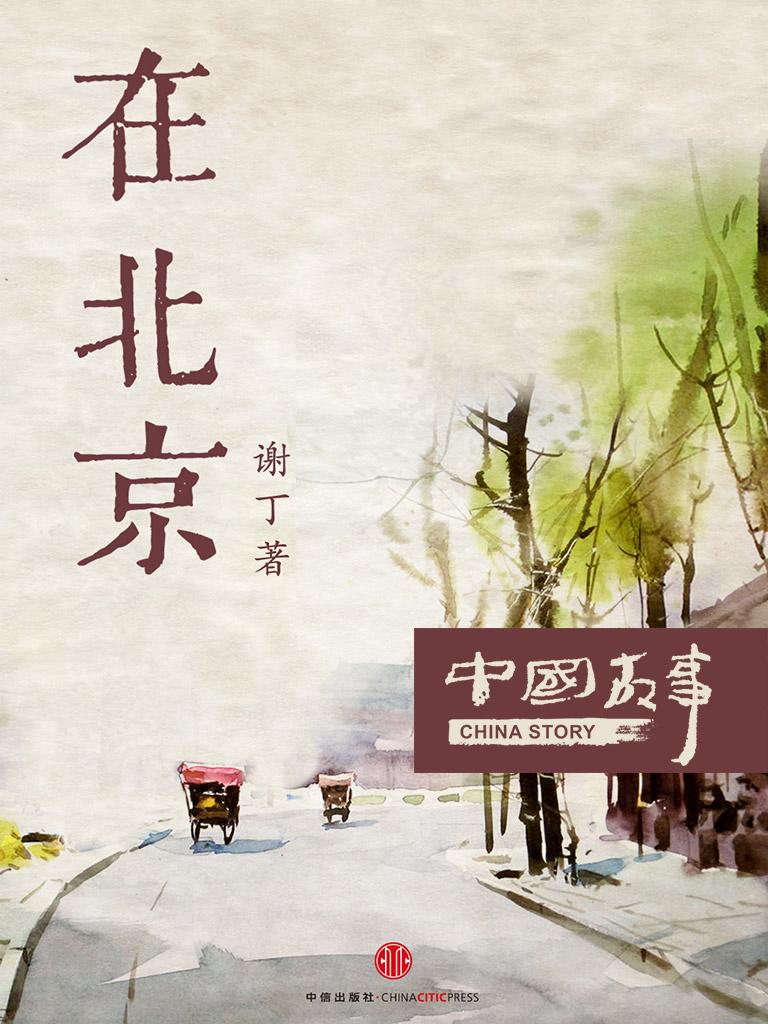 在北京(中国故事)