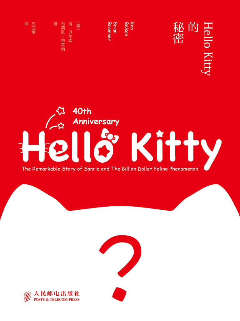 Hello Kitty的秘密