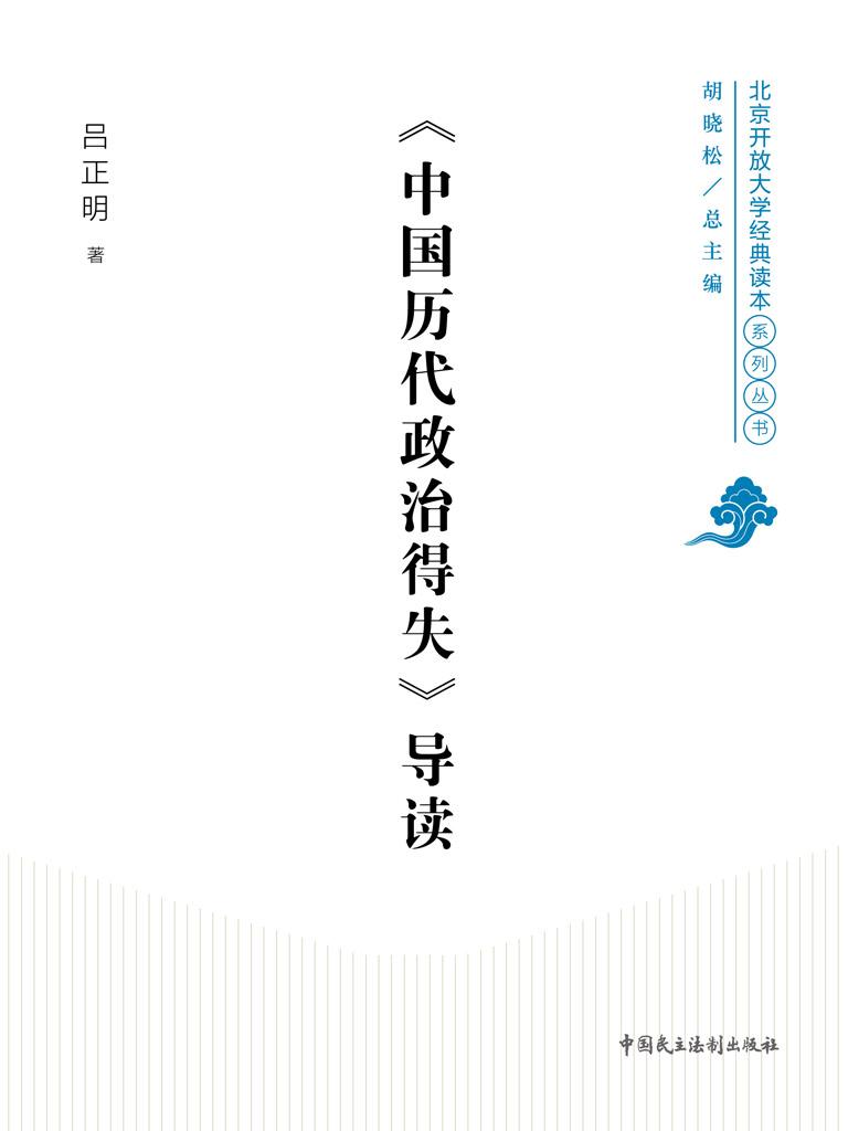 《中国历代政治得失》导读