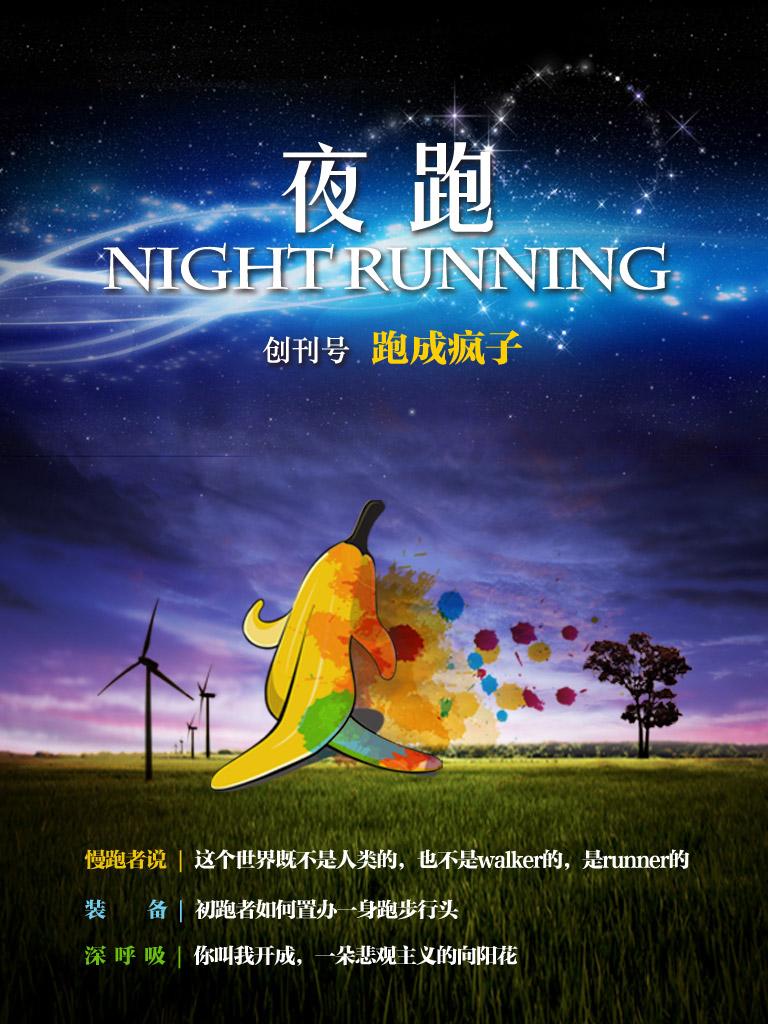 夜跑(创刊号)