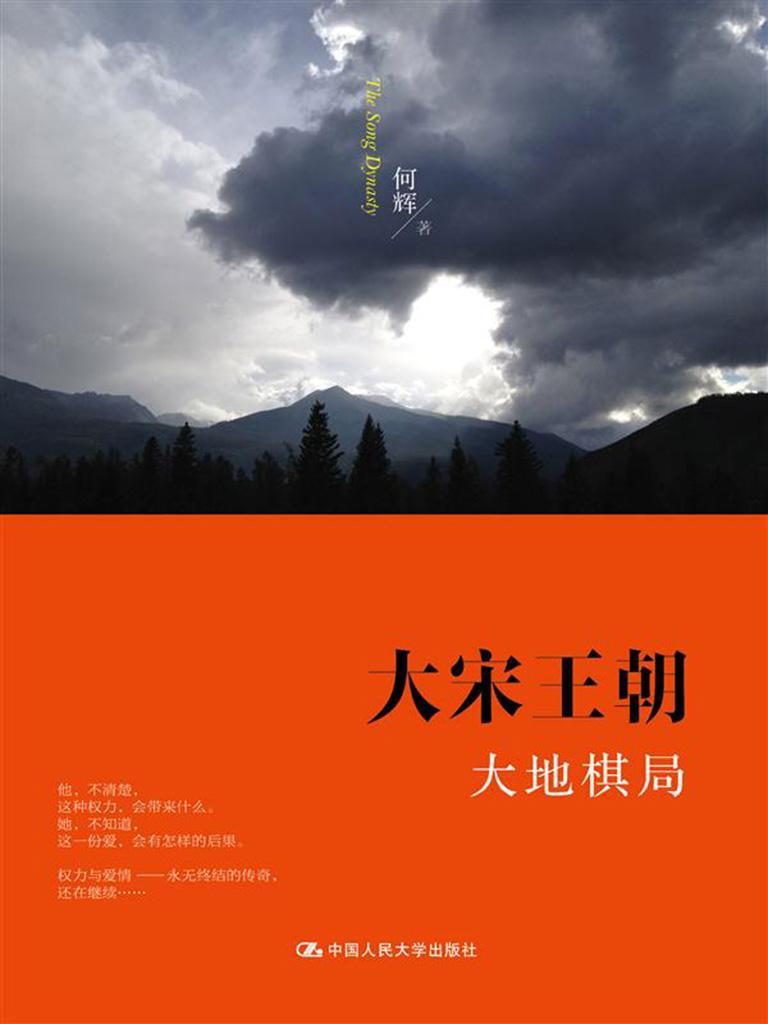 大宋王朝·大地棋局