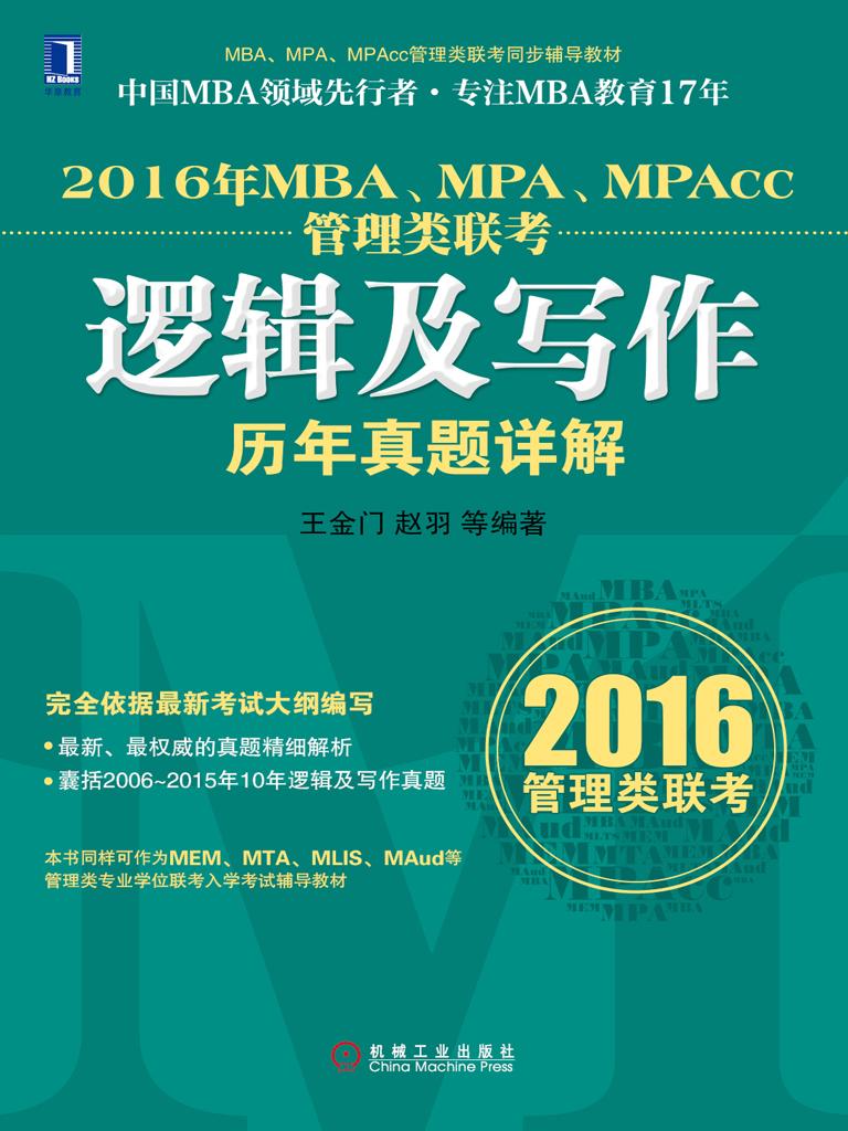 2016年MBA、MPA、MPAcc管理类联考逻辑及写作历年真题详解
