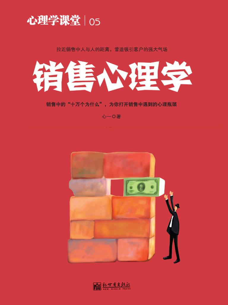 心理学课堂 05:销售心理学