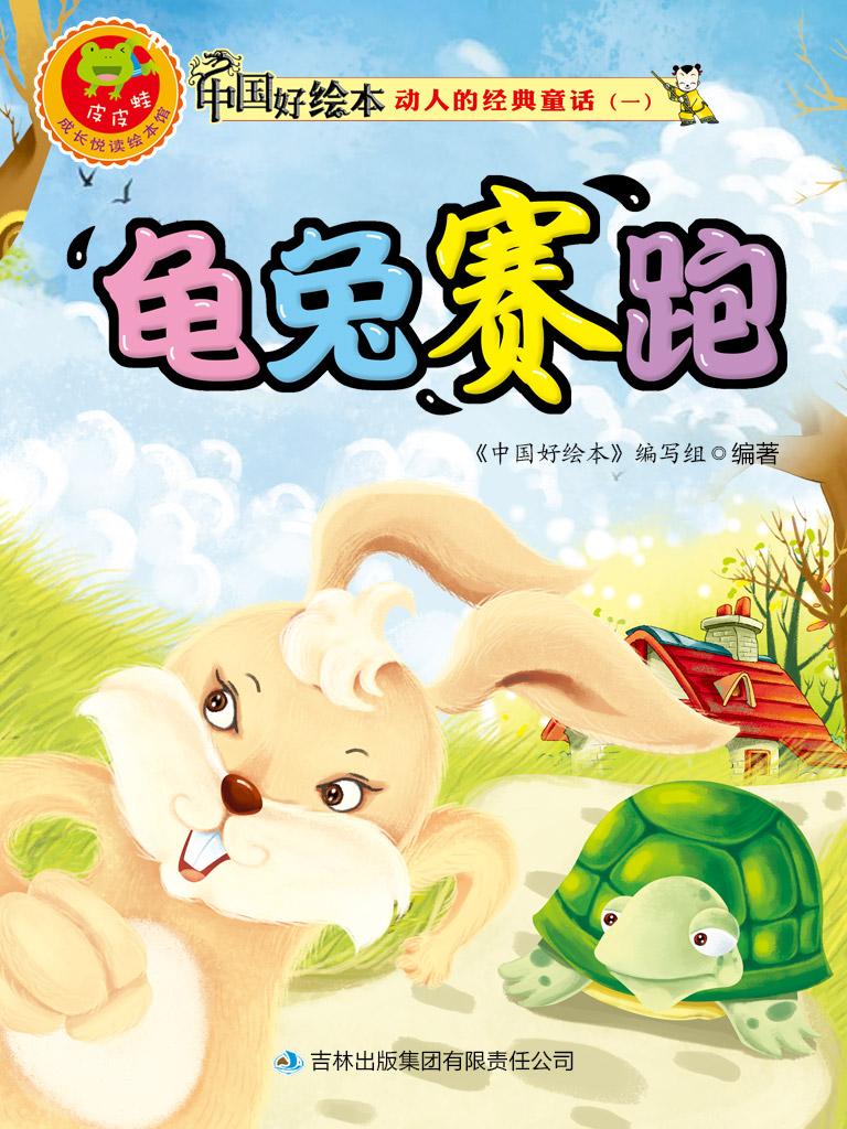 龟兔赛跑(动人的经典童话系列一 6)