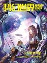 科幻世界·2013年05期