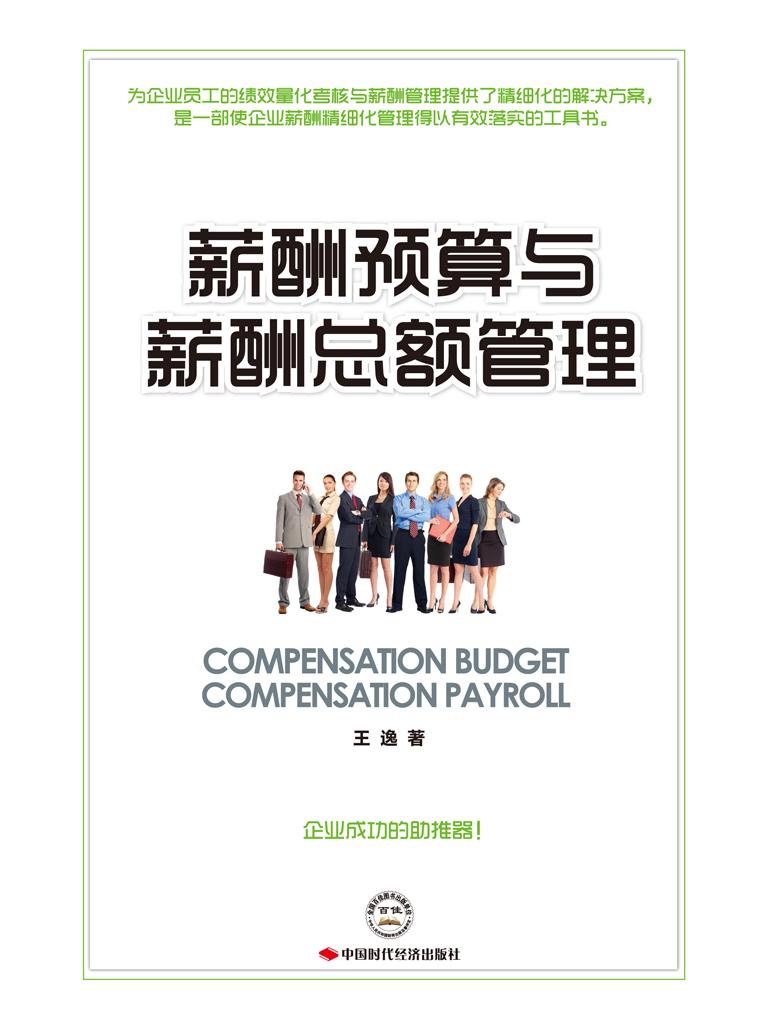 薪酬预算与薪酬总额管理