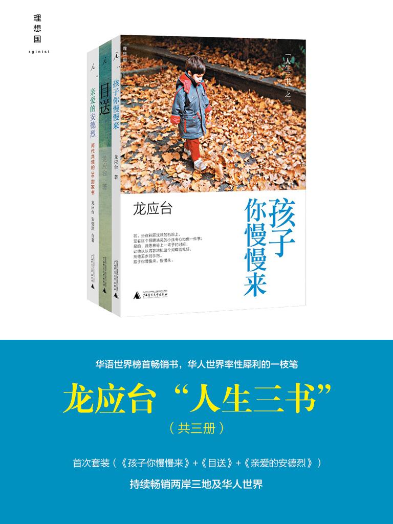 """龙应台""""人生三书""""(共三册)"""