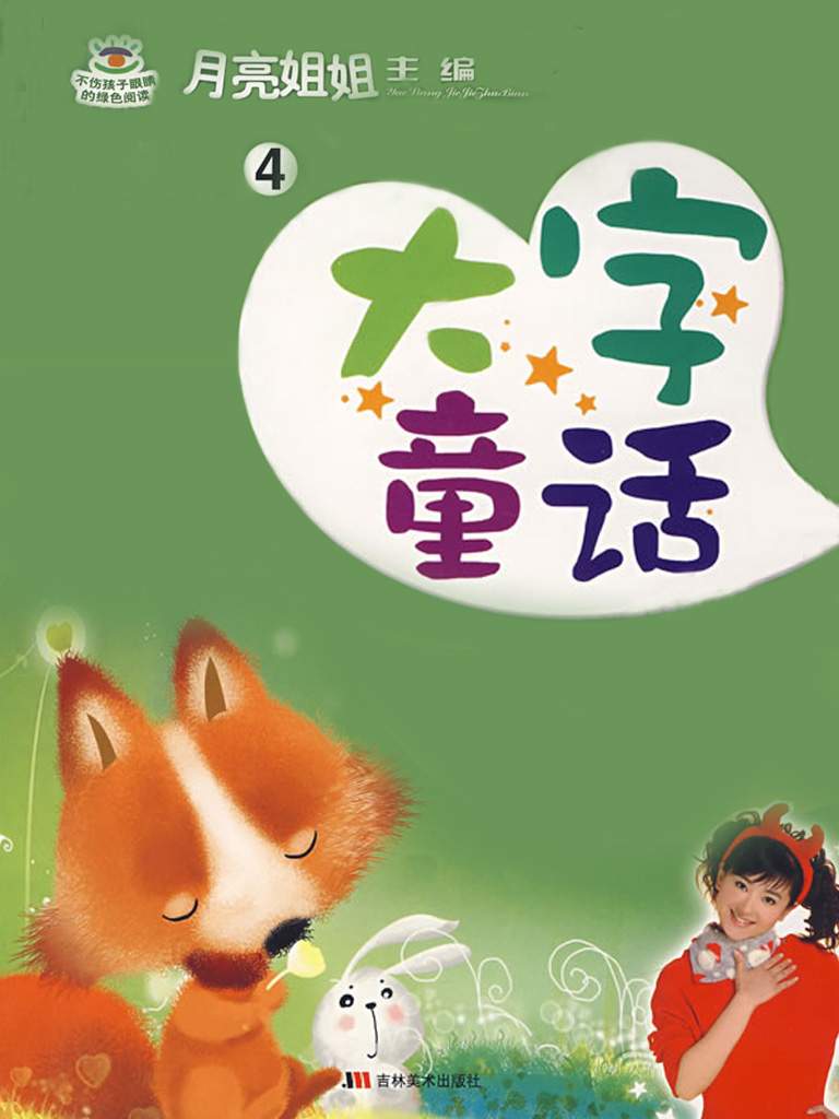 大字童话 4