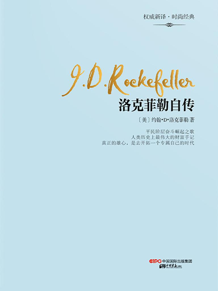 洛克菲勒自传(权威新译版)