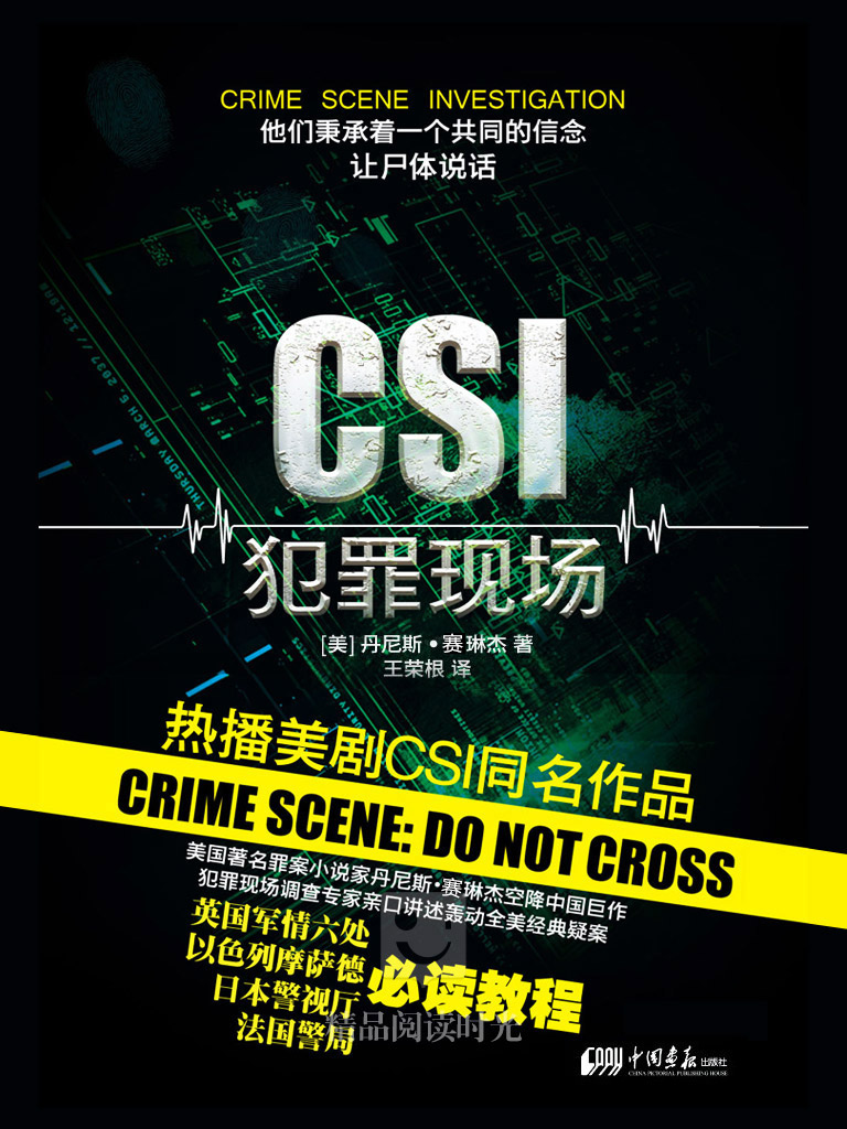 CSI犯罪现场 1