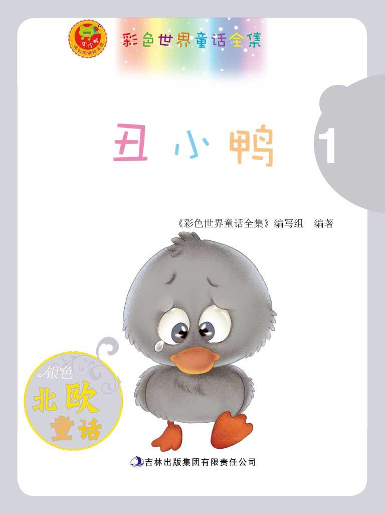 丑小鸭(北欧童话)