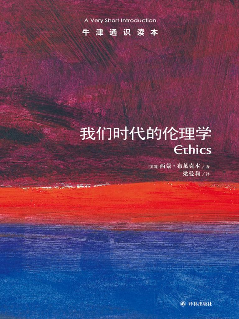 牛津通识读本:我们时代的伦理学(中文版)