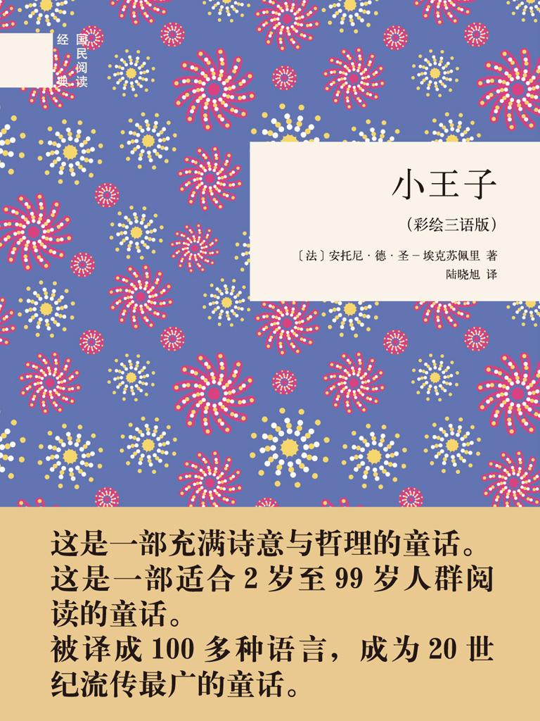 小王子(彩绘三语版)