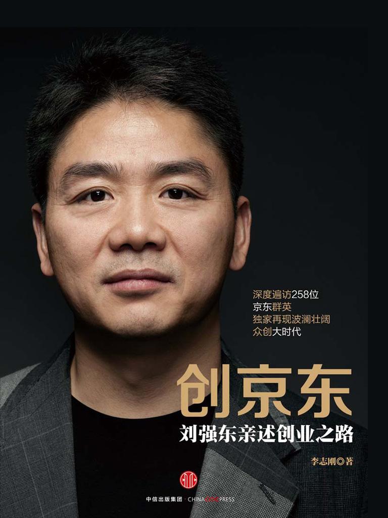 创京东:刘强东亲述创业之路