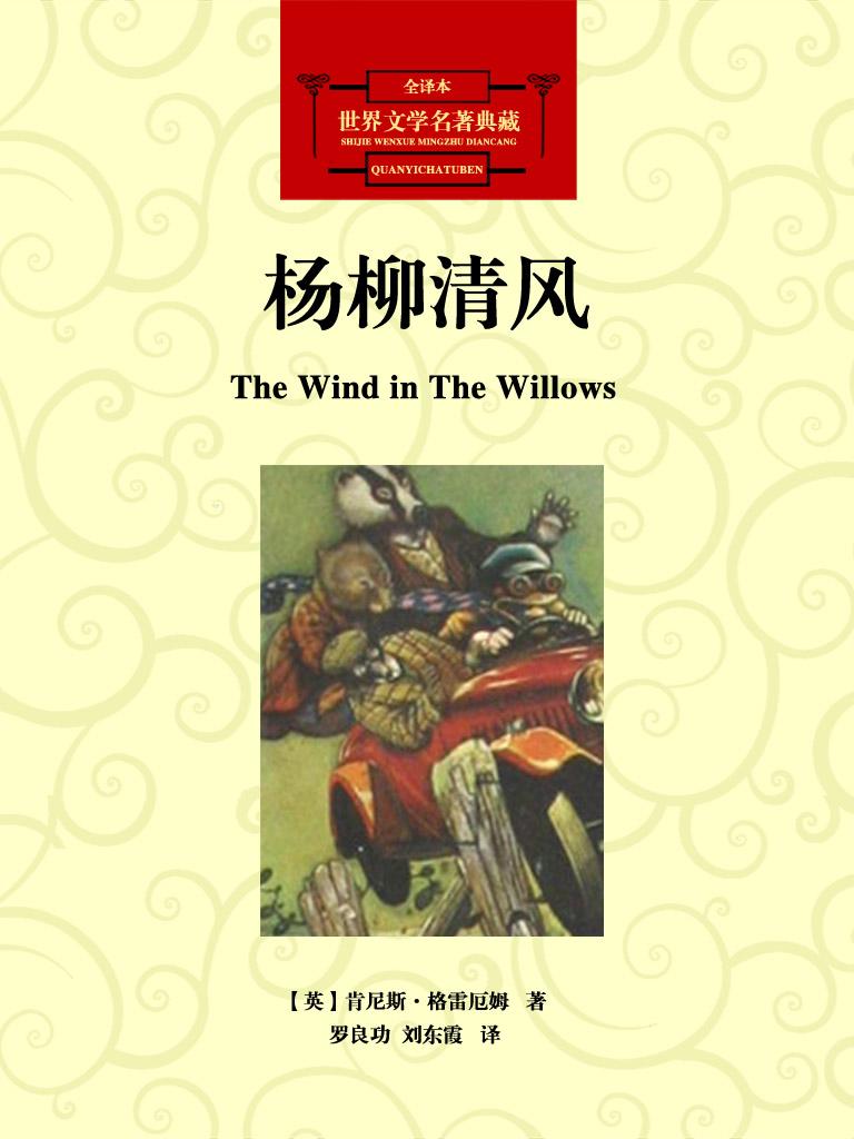 杨柳清风(世界文学名著典藏)
