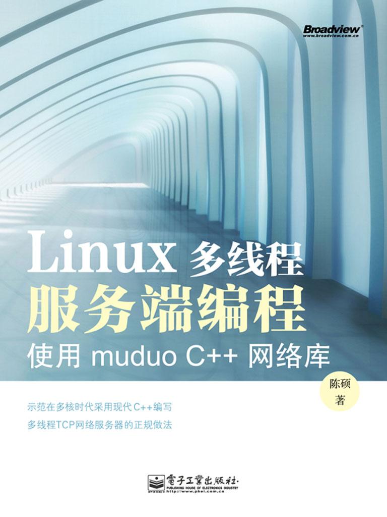 Linux多线程服务端编程:使用muduo C++网络库