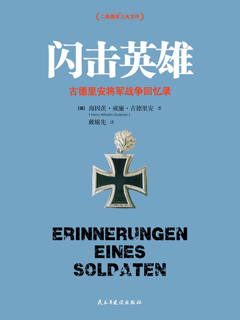 闪击英雄:古德里安将军战争回忆录