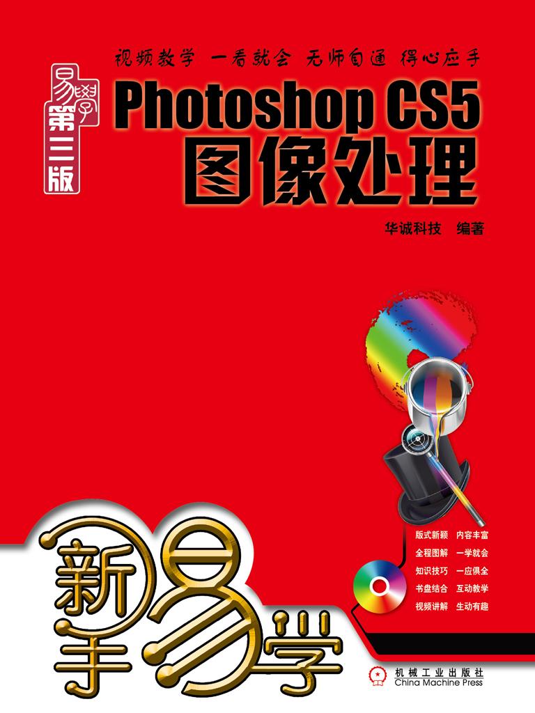 新手易学:Photoshop CS5图像处理