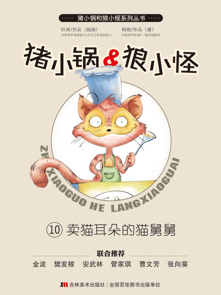 猪小锅和狼小怪 10:卖猫耳朵的猫舅舅