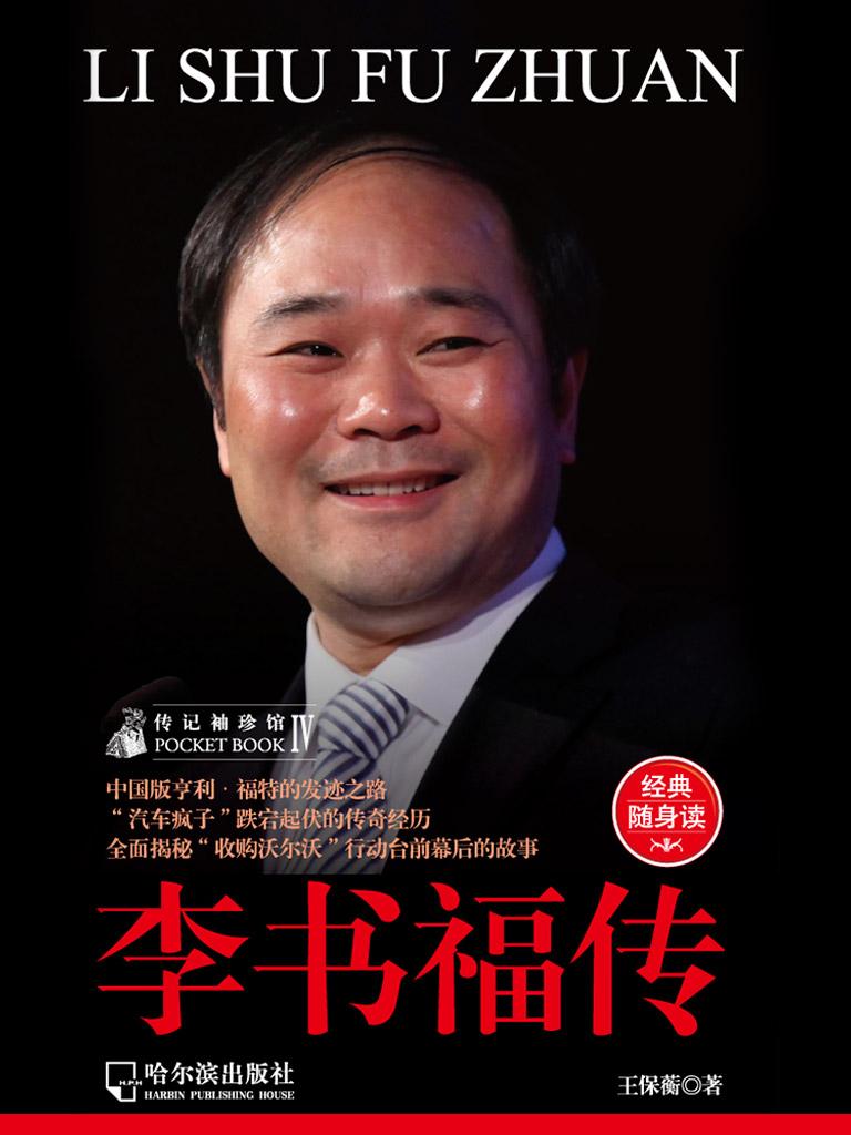 李书福传(经典随身读)