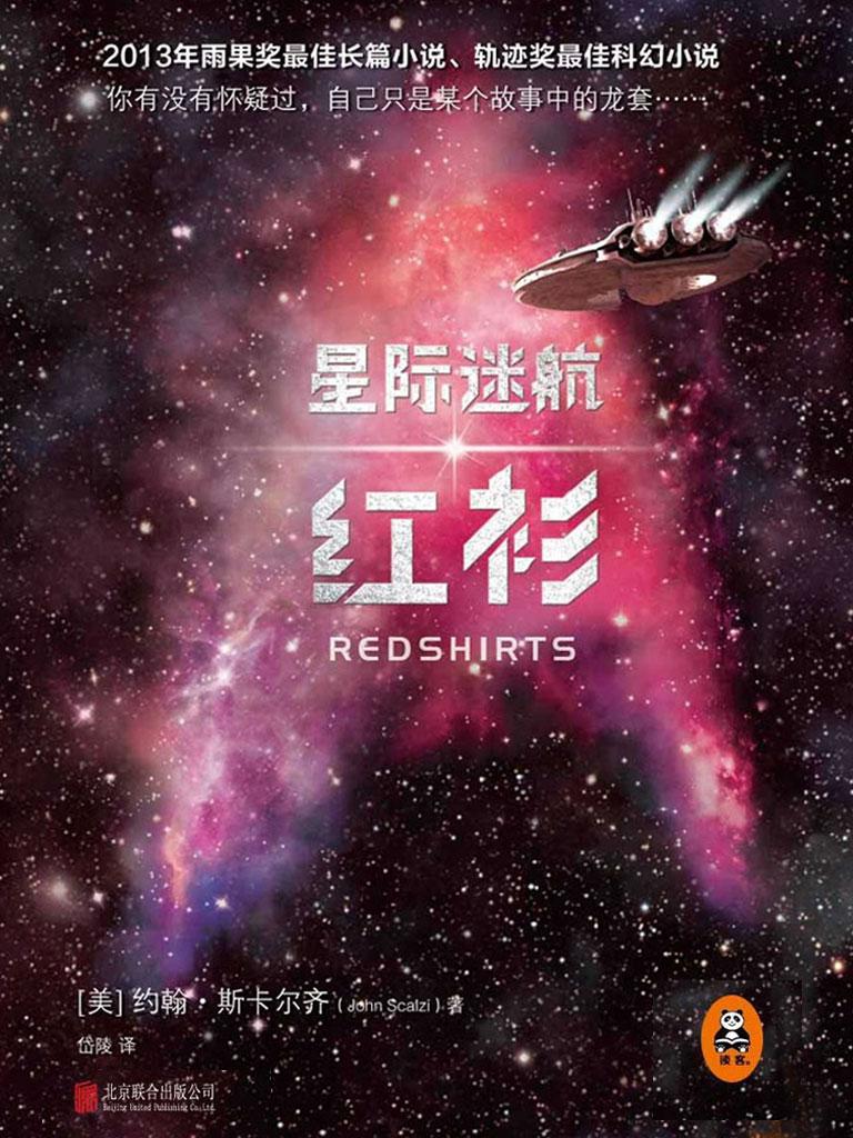 星际迷航:红衫