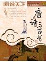 唐诗三百首(图说天下·国学书院系列)