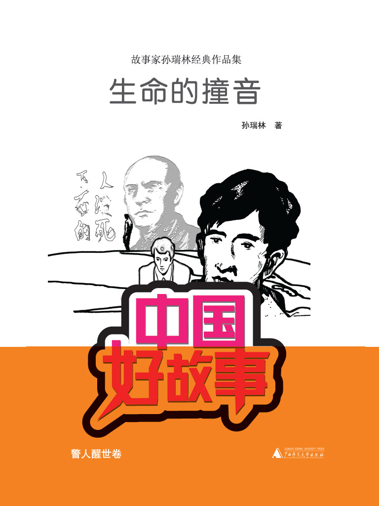 生命的撞音(中国好故事)
