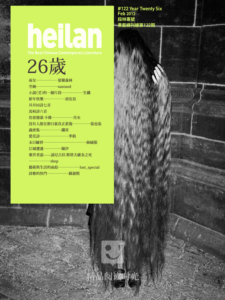 黑蓝|122期·段林专号