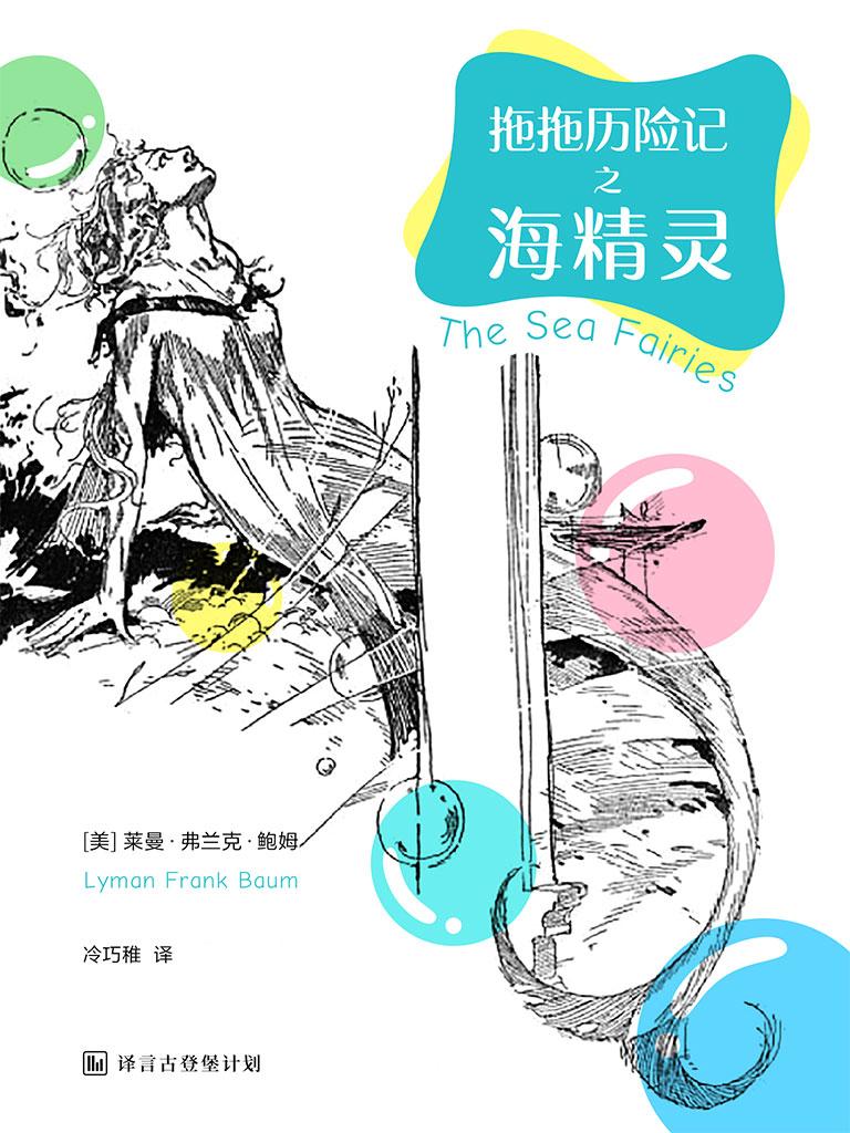 拖拖历险记之海精灵(译言古登堡计划)