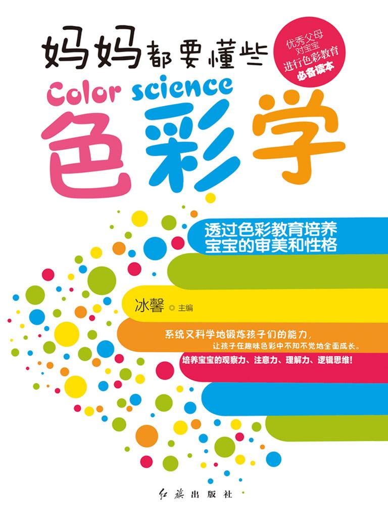 妈妈都要懂些色彩学:透过色彩教育培养宝宝的审美和性格