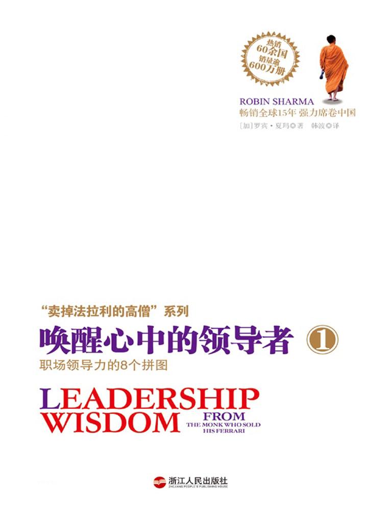 """""""卖掉法拉利的高僧""""系列·唤醒心中的领导者1:职场领导力的8个拼图"""