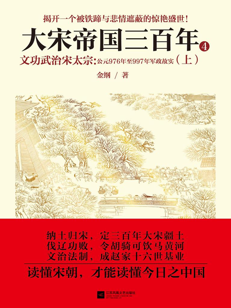 大宋帝国三百年 4:文功武治宋太宗(上)