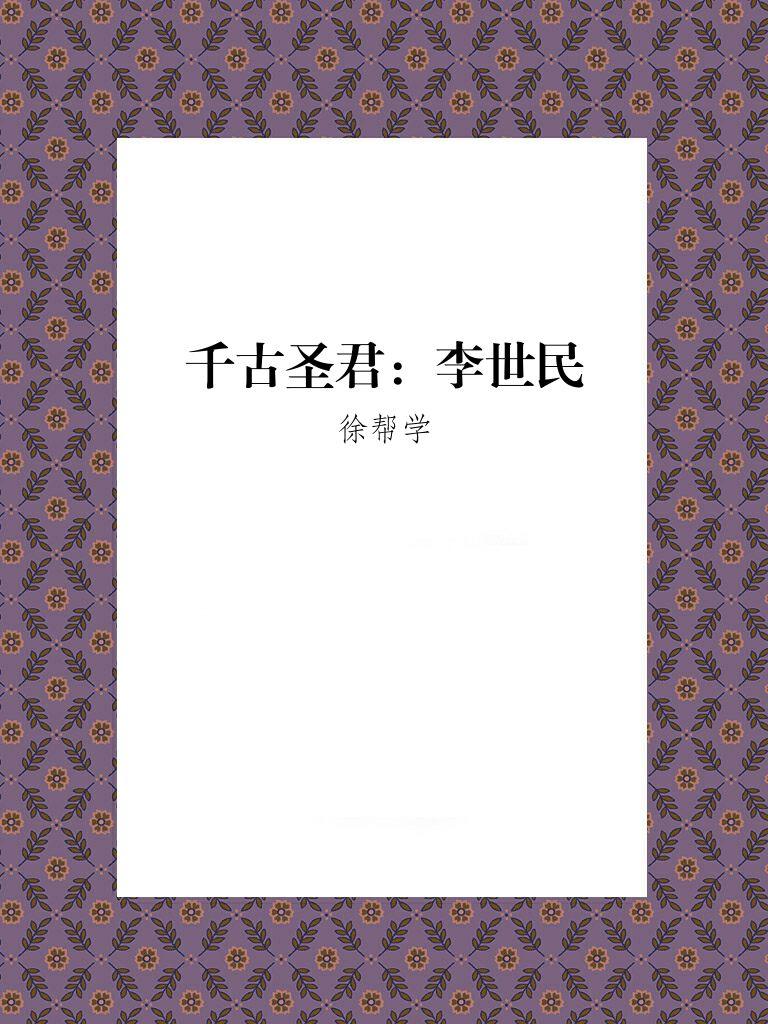 千古圣君:李世民