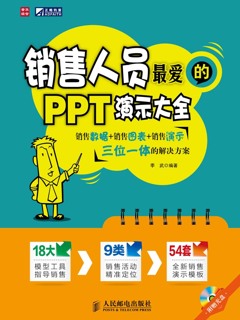 销售人员最爱的PPT演示大全