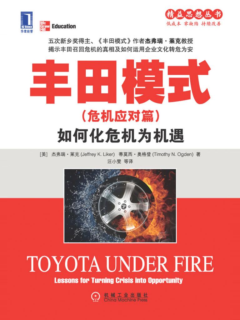 丰田模式(危机应对篇):如何化危机为机遇