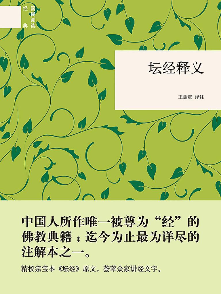 坛经释义(中华书局典藏本)