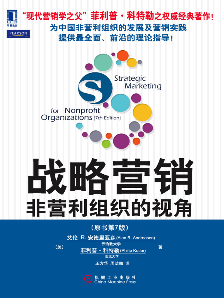 战略营销:非营利组织的视角(原书第7版)