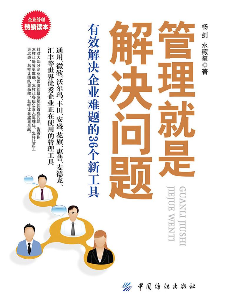 管理就是解决问题:有效解决企业难题的36个新工具