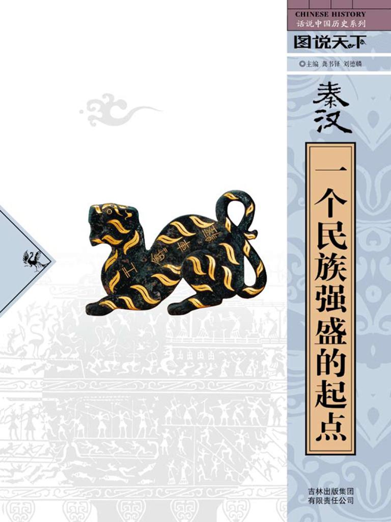 秦汉(话说中国历史系列)