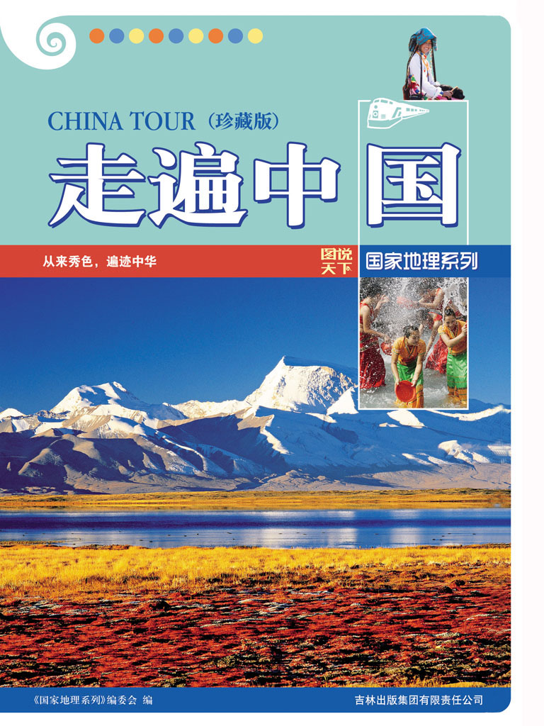 走遍中国(珍藏版)