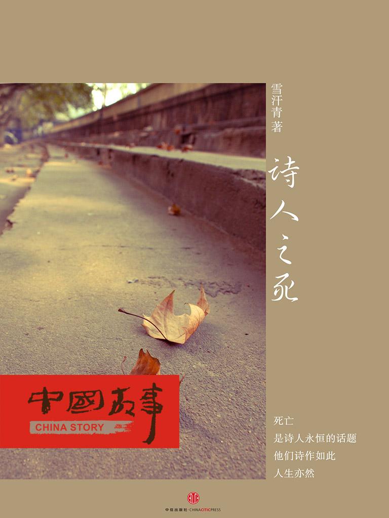 诗人之死(中国故事)