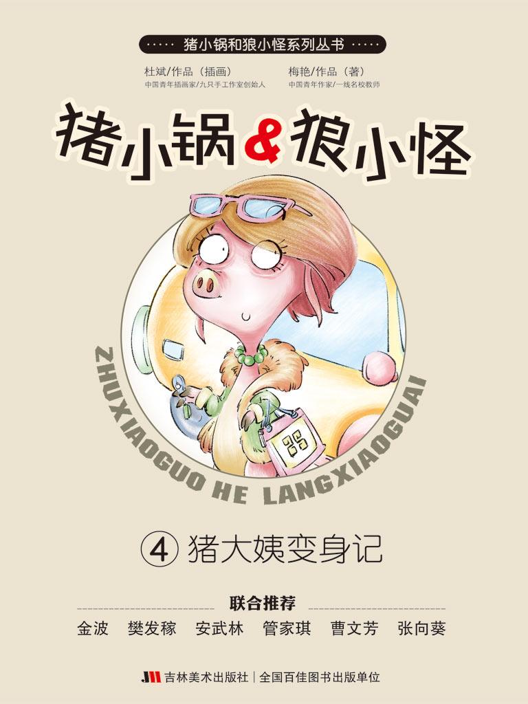 猪小锅和狼小怪 4:猪大姨变身记