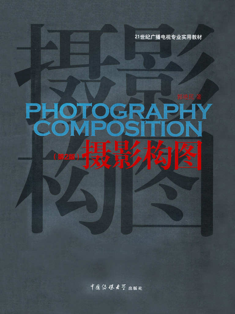 摄影构图(第2版)