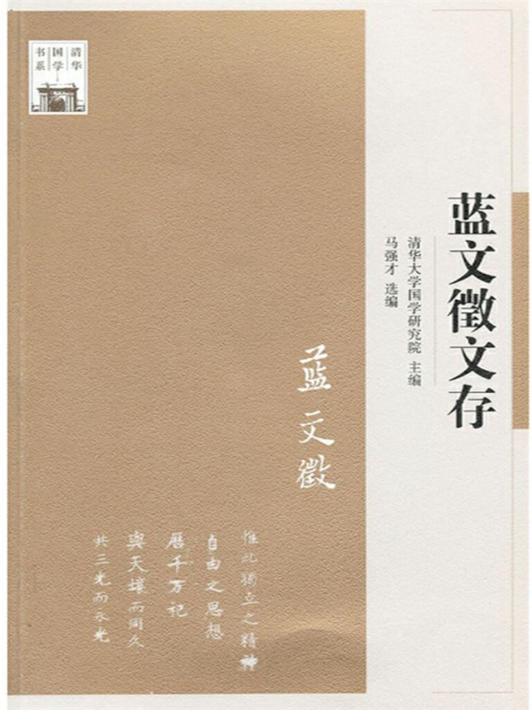 清华国学书系 蓝文徵文存