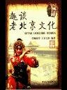 趣谈老北京文化