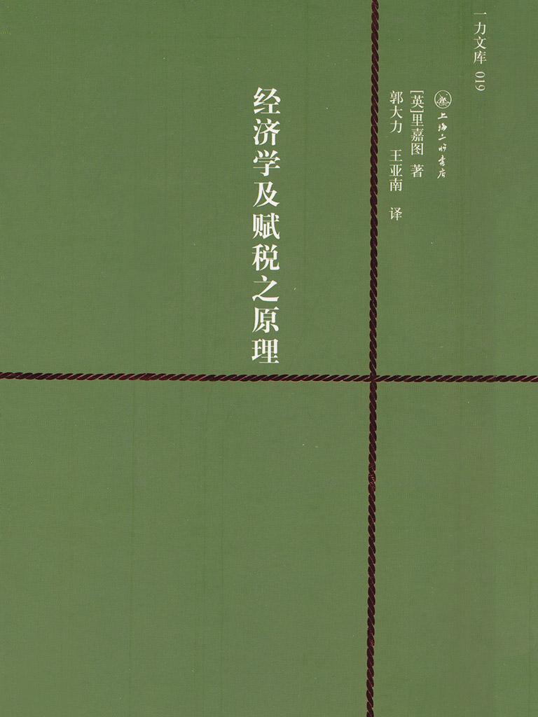 经济学及赋税之原理(壹力文库019)