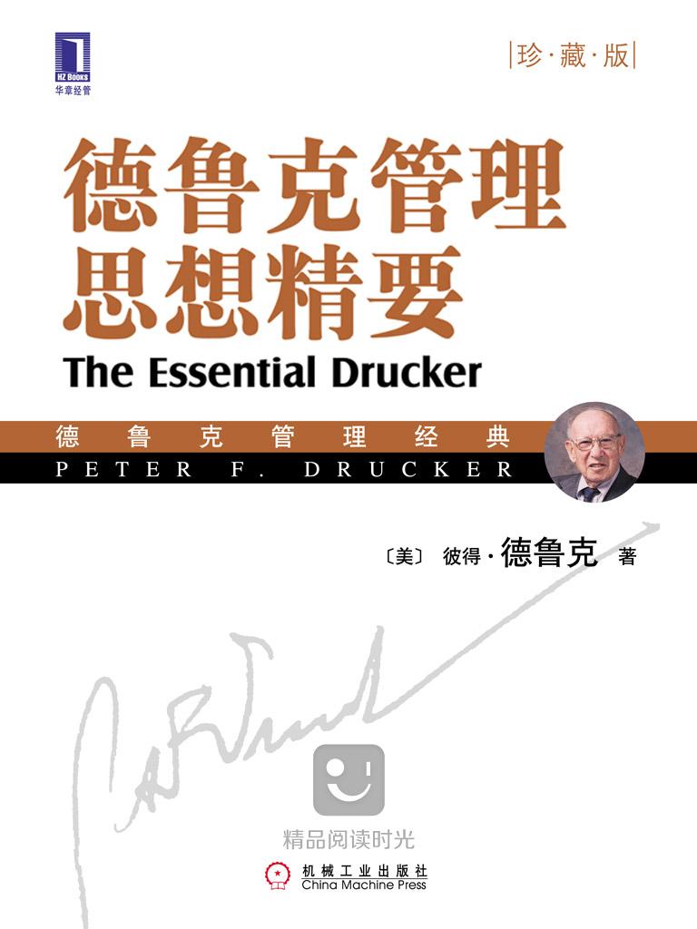 德鲁克管理思想精要(珍藏版)