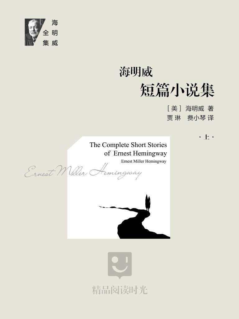 海明威短篇小说集(上)